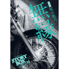 STORYBOX vol.15(2010Oct.)
