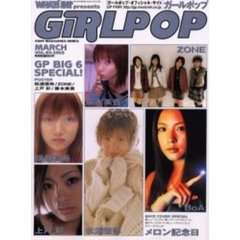 GiRLPOP vol.60